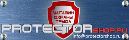 магазин охраны труда Протекторшоп в Чебоксарах